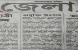 Ananda Bazar Patrika (September 17, 2017)