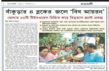 Sanbad Pratidin (September 21, 2016)