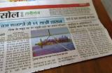 Sanmarg (March 30, 2017)